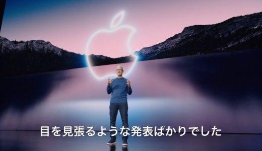 今年の #AppleEvent について、管理人の感想など…