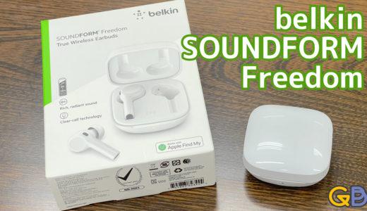 Appleの「Find My」が使える唯一のワイヤレスイヤホン! belkin「SOUNDFORM™ Freedom」をレビュー!