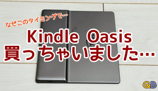 ついにUSB-C対応の新型Kindleが発表! 一方その頃、ぼくはKindle Oasis(2019モデル)を買っていた……