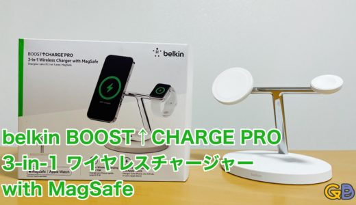 Apple WatchもAirPodsも全部充電OK! belkin BOOST↑ CHARGE PRO 3-in-1 ワイヤレスチャージャー with MagSafeをレビュー!
