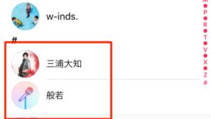 iPhoneのミュージックで漢字表記のアーティストが一覧の五十音順から外れるバグの対処法。