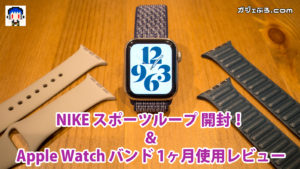 NIKE スポーツループ開封!&Apple Watchバンド 1ヶ月使用レビュー